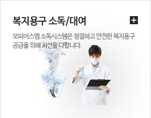 복지용구 소독/대여